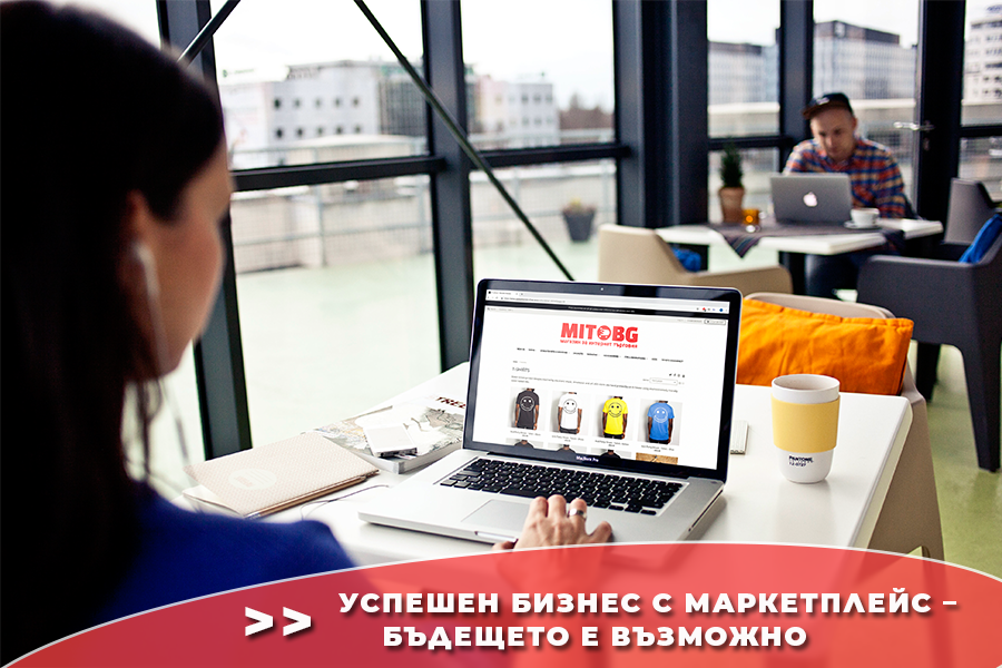 Успешен бизнес с маркетплейс – бъдещето е възможно