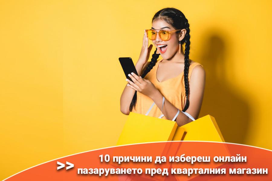 10 причини да избереш онлайн пазаруването пред кварталния магазин