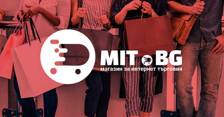 6 причини да избереш MIT.BG за твой онлайн партньор