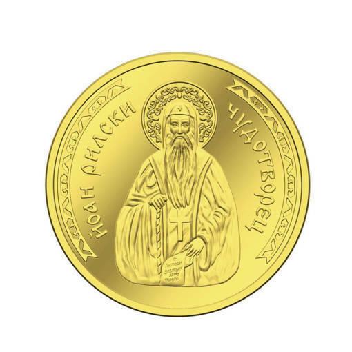 """Снимка на Медал """"Свети Йоан (Иван) Рилски"""", с цялостна позлата"""