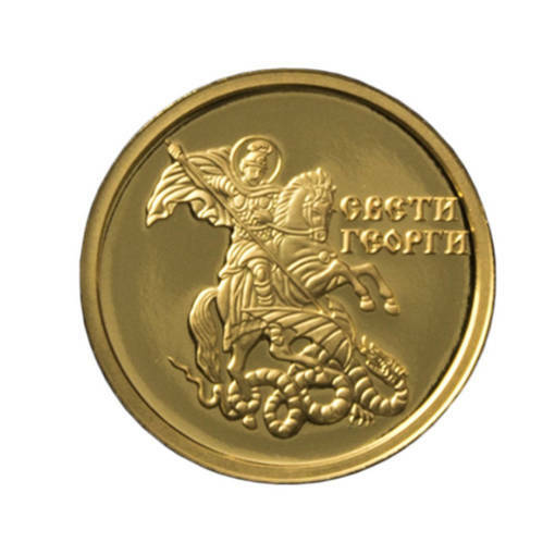 """Снимка на Златен медал """"Свети Георги"""""""