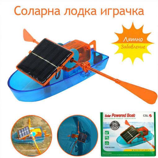 Детска соларна играчка лодка с гребла соларен конструктор