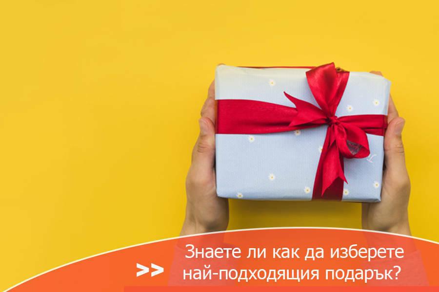 9 съвета как да изберем перфектния подарък
