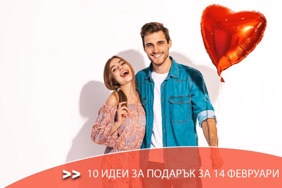 10 идеи за подарък за 14 февруари 2020