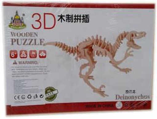 Детски комплект 3D Пъзел дървен - Динозавър